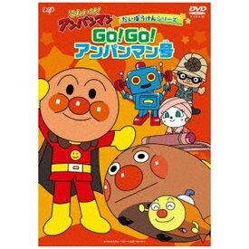 バップ VAP それいけ!アンパンマン だいぼうけんシリーズ GO!GO!アンパンマン号【DVD】