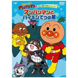 バップ VAP それいけ!アンパンマン だいぼうけんシリーズ アンパンマンとバイキンてつの星【DVD】