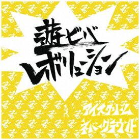 エルディーアンドケイ LD&K アイスクリームネバーグラウンド/ 遊ビバレボリューション【CD】