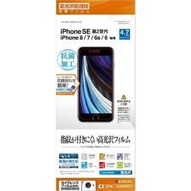 ラスタバナナ RastaBanana iPhone SE(第2世代)4.7インチ/8/7/6s/6共用 フィルム G2309IP047 光沢防指紋