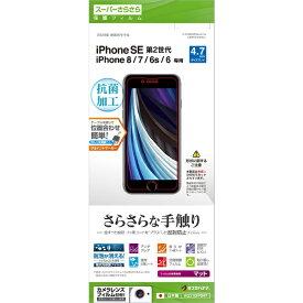 ラスタバナナ RastaBanana iPhone SE(第2世代)4.7インチ/8/7/6s/6共用 さらさらフィルム R2310IP047 反射防止