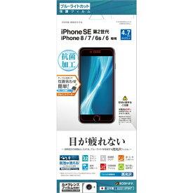 ラスタバナナ RastaBanana iPhone SE(第2世代)4.7インチ/8/7/6s/6共用 フィルム E2311IP047 ブルーライトカット光沢