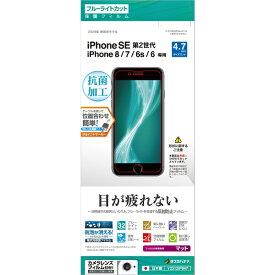 ラスタバナナ RastaBanana iPhone SE(第2世代)4.7インチ/8/7/6s/6共用 フィルム Y2312IP047 ブルーライトカット反射防止