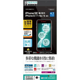 ラスタバナナ RastaBanana iPhone SE(第2世代)4.7インチ/8/7/6s/6共用 衝撃吸収フィルム JY2315IP047 反射防止