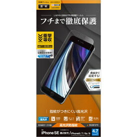 ラスタバナナ RastaBanana iPhone SE(第2世代)4.7インチ/8/7/6s/6共用 薄型TPUフィルム UG2316IP047 光沢防指紋