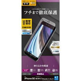 ラスタバナナ RastaBanana iPhone SE(第2世代)4.7インチ/8/7/6s/6共用 薄型TPUフィルム UT2317IP047 反射防止