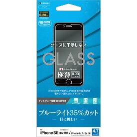 ラスタバナナ RastaBanana iPhone SE(第2世代)4.7インチ/8/7/6s/6共用 パネル AGC製 0.2mm GE2324IP047 ブルーライトカット光沢