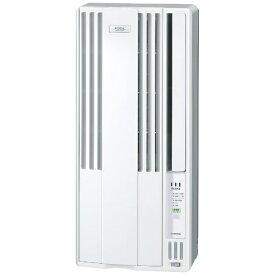 コロナ CORONA CW-FA1620-WS 窓用エアコン 冷房専用 FAシリーズ シェルホワイト [ノンドレン /冷房専用]