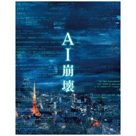 ワーナー ブラザース AI崩壊 ブルーレイ&DVD プレミアム・エディション【ブルーレイ】