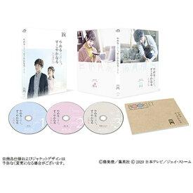 【2020年08月05日発売】 ソニーミュージックマーケティング 「やめるときも、すこやかなるときも」Blu-ray BOX【ブルーレイ】