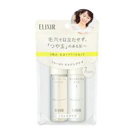 資生堂 shiseido ELIXIR(エリクシール)ルフレ バランシング スキンケアセット 2(30mL)