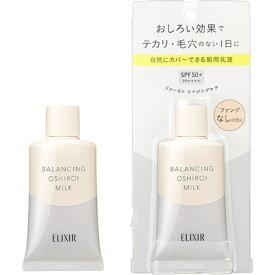 資生堂 shiseido ELIXIR(エリクシール)ルフレ バランシング おしろいミルク C(35g)〔日中用・乳液〕