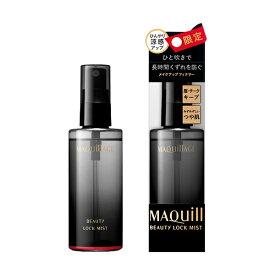 資生堂 shiseido MAQuillAGE(マキアージュ) ビューティーロックミスト(90mL)
