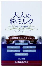 救心製薬 kyushin 大人の粉ミルク7.5g20包 大人の粉ミルク