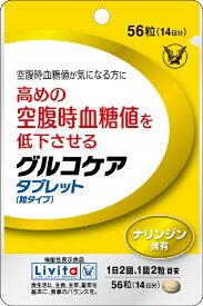 大正製薬 Taisho グルコケアタブレット56粒(14日分)【機能性表示食品】