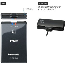 パナソニック Panasonic CY-ET2505VD パナソニックカーナビ接続専用 ETC2.0車載器