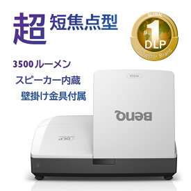 BenQ ベンキュー DLP 超短焦点プロジェクター WXGA(1280x800) 3500lm HDMIx2 D-sub15ピンx2 スピーカー10Wx2 壁掛け金具付属 80インチの投影距離約29cm MW855UST+
