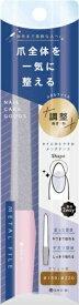 粧美堂 SHOBIDO メタルファイル 〔ネイルケア〕
