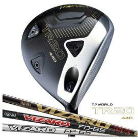 本間ゴルフ HONMA GOLF ドライバー T//WORLD TR20-440 9.5°《VIZARD FD-6 シャフト》S