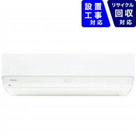 東芝 TOSHIBA エアコン 8畳 RAS-G251RBK-W エアコン 2020年 大清快 G-RBKシリーズ ホワイト [おもに8畳用 /100V][ 8畳 省エネ家電]