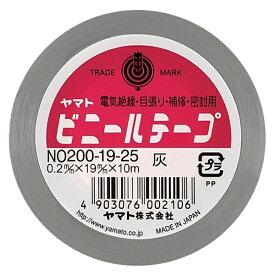 ヤマト産業 ビニールテープ灰色19mm幅
