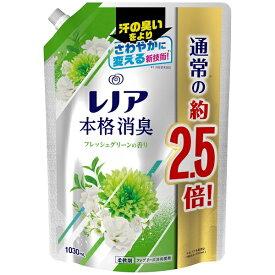 P&G ピーアンドジー Lenor(レノア) 本格消臭 フレッシュグリーンの香り つめかえ用 特大(1030ml)