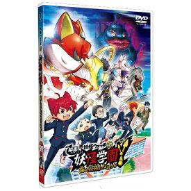 メディアファクトリー MEDIA FACTORY 映画 妖怪学園Y 猫はHEROになれるか【DVD】
