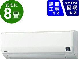 コロナ CORONA エアコン 8畳 CSH-W2520R-W エアコン 2020年 Wシリーズ ホワイト [おもに8畳用 /100V]