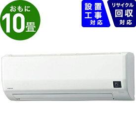 コロナ CORONA エアコン 10畳 CSH-W2820R-W エアコン 2020年 Wシリーズ ホワイト [おもに10畳用 /100V]