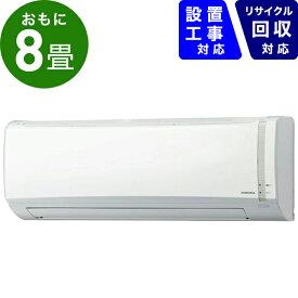 コロナ CORONA エアコン 8畳 CSH-N2520R-W エアコン 2020年 Nシリーズ ホワイト [おもに8畳用 /100V]