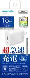 多摩電子工業 Tama Electric PD対応18W コンセントチャージャー ホワイト TSAP120UW [USB Power Delivery対応]