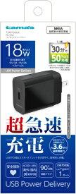 多摩電子工業 Tama Electric 18W コンセントチャージャー ブラック TSAP120UK [USB Power Delivery対応]