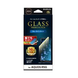 MSソリューションズ AQUOS R5G ガラスフィルム スタンダードサイズ BLカット LP-20SQ1FGB