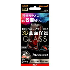 レイアウト rayout AQUOS zero2 全面3Dガラス 防埃 10H ブラック RT-AQZ2RFG/BCB