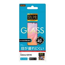 レイアウト rayout Galaxy S20 5G ガラス 防埃 10H BLカット RT-GS205F/BSMG