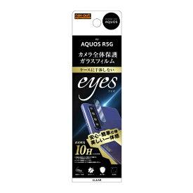 レイアウト rayout AQUOS R5G ガラス カメラ 10H eyes クリア RT-AQR5GFG/CAC