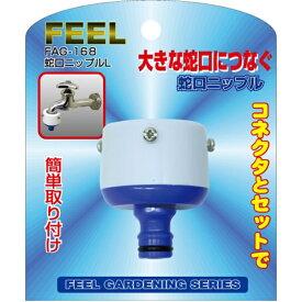 グロウアップ FEEL 蛇口ニップルL FEEL FAG-168