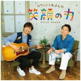 キングレコード KING RECORDS ロケットくれよん/ ロケットくれよんの 笑顔の力【CD】