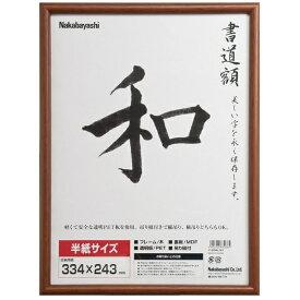 ナカバヤシ Nakabayashi 木製書道額 半紙サイズ