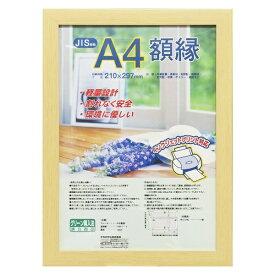 ナカバヤシ Nakabayashi 樹脂製軽量賞状額 木目 A4