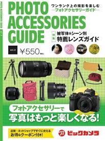 音元出版 Ongen Publishing 【ムック本】フォトアクセサリーガイド Vol.3(クーポン付き)【point_rb】