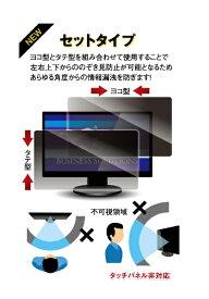 光興業 HIKARI 23.6Wインチ(16:9)対応 覗き見防止フィルター セットタイプ (522×294mm) LNWS-236N8