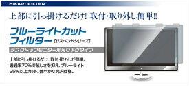 光興業 HIKARI 17〜19インチ対応 ブルーライトカットフィルター ポリカ0.8mm(W385×H332mm) SUSP-1719P