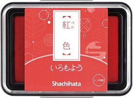 シヤチハタ Shachihata シヤチハタ スタンプパッド いろもよう 紅色 HAC-1-R