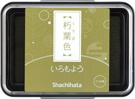 シヤチハタ Shachihata シヤチハタ スタンプパッド いろもよう 朽葉色 HAC-1-OCG