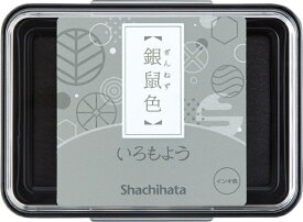 シヤチハタ Shachihata シヤチハタ スタンプパッド いろもよう 銀鼠色 HAC-1-GR