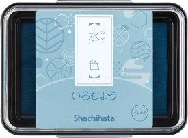 シヤチハタ Shachihata シヤチハタ スタンプパッド いろもよう 水色 HAC-1-PB
