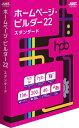 ジャストシステム JUST SYSTEMS ホームページ・ビルダー22 スタンダード 通常版 [Windows用]