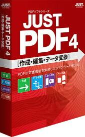 ジャストシステム JUST SYSTEMS JUST PDF 4 [作成・編集・データ変換] 通常版 [Windows用]