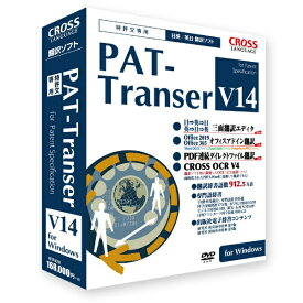 クロスランゲージ CROSS LANGUAGE PAT-Transer V14 [Windows用]